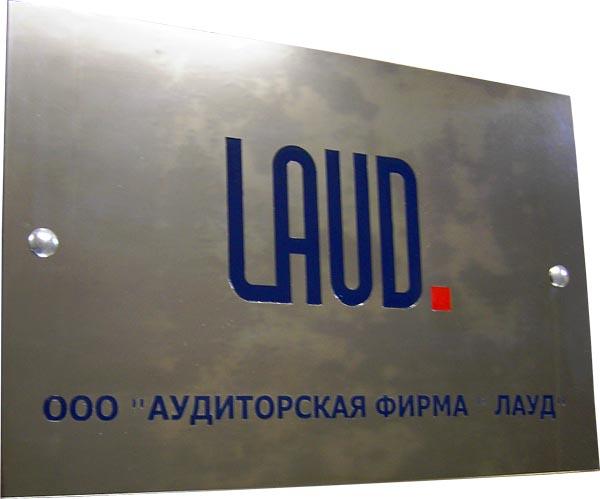 Фотография таблички из нержавеющей стали с шлифованием и полимерной эмалью в 2 цвета произведенной нашей компанией в г. Ростове-на-Дону.