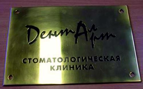 По заказу стоматологической клиники была изготовлена табличка из латуни с химической гравировкой с полимерной эмалью в 1 цвет и восковым покрытием.