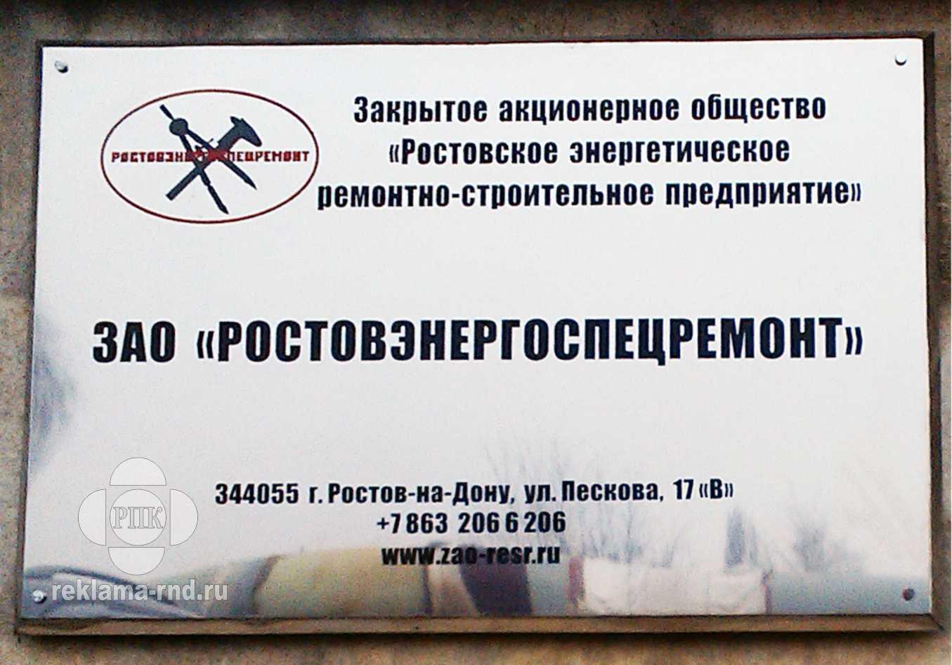 В нашей компании изготовлены таблички из металла с объемными фасками и стальными заглушками, заказ выполнен для компании из Ростова-на-Дону.