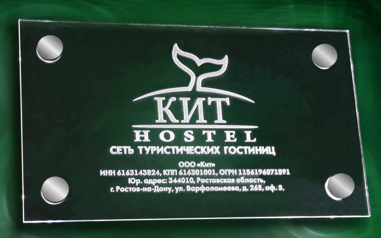 Выполнен заказ на табличку из оргстекла с подсветкой светодиодами в Ростове-на-Дону.