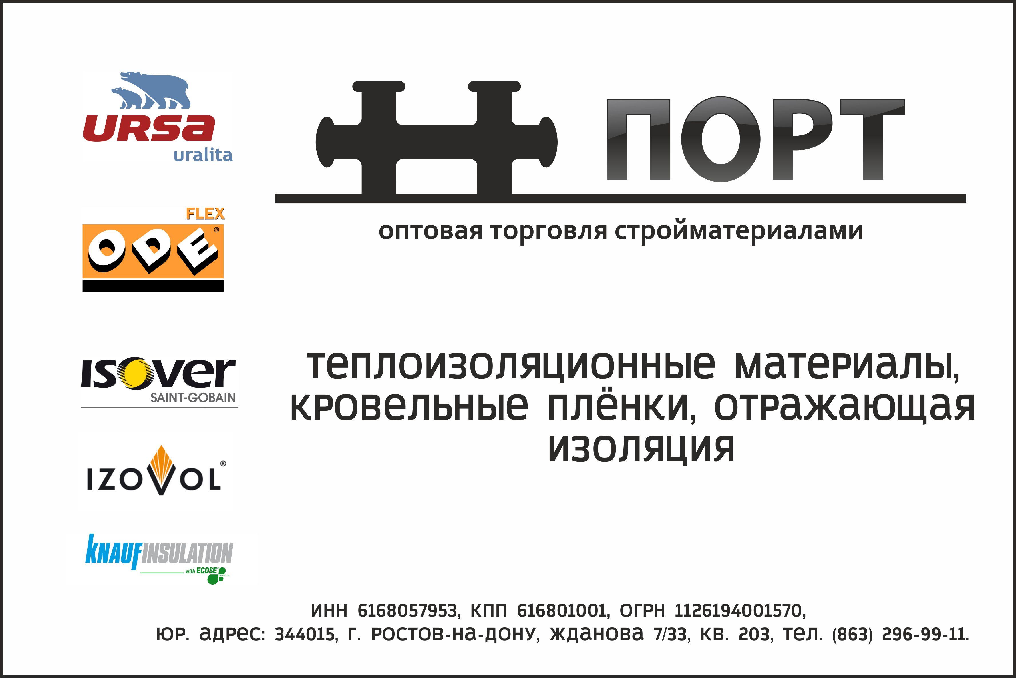 Изготовленная в нашей компании табличка на дверь кабинета в офисе Ростова-на-Дону.