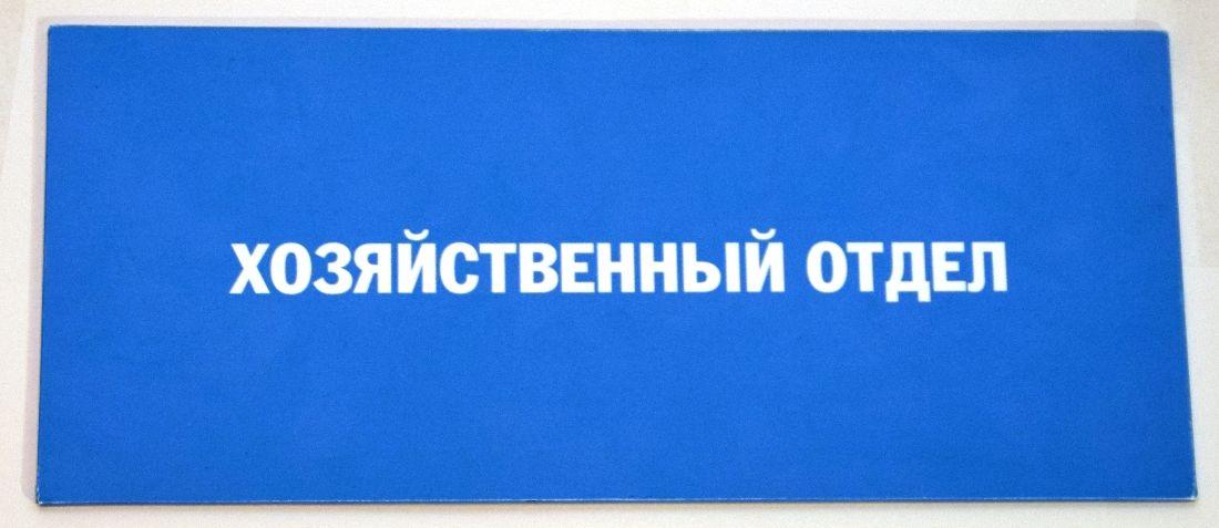 Изготовлена табличка на двери кабинета в воинской части.