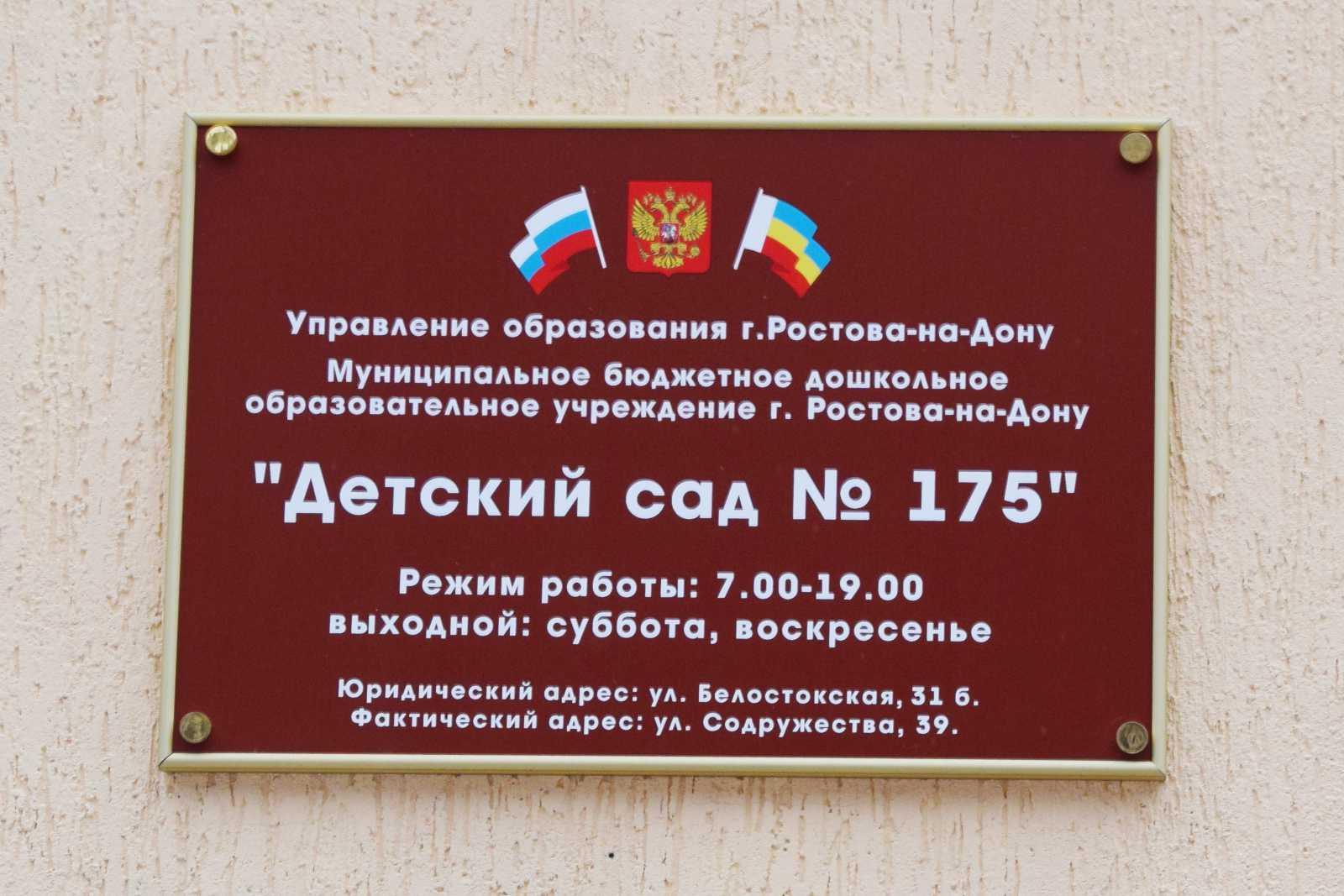 Нами изготовлены таблички для детского сада в Ростове-на-Дону.