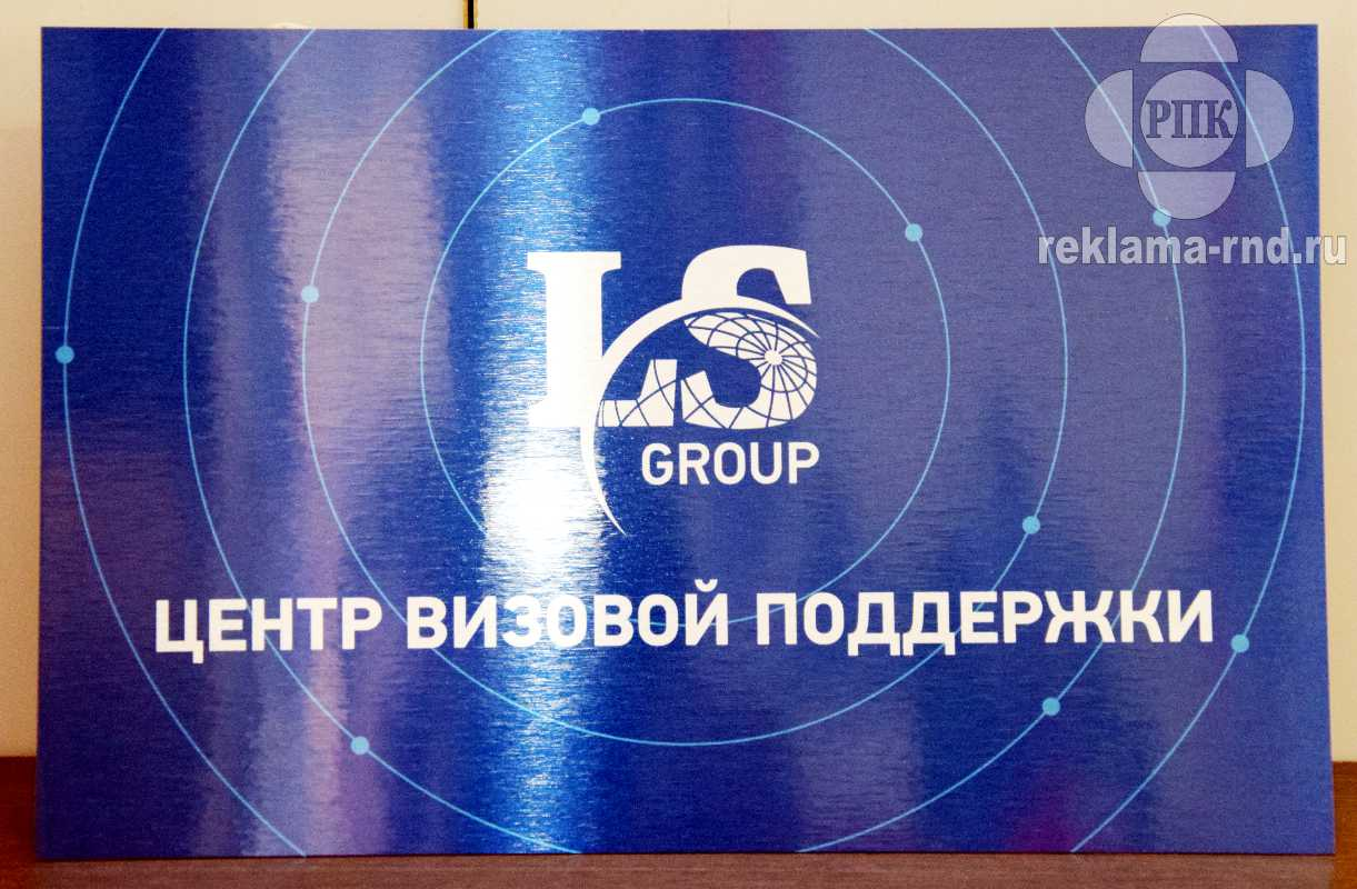Фотография вывески для двери офиса изготовленной из металла 0,7 мм. с 2-х сторонним скотчем.