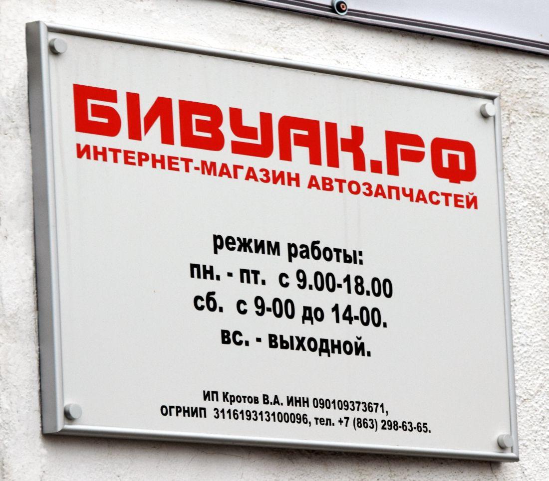 Выполнены таблички из композита с аппликацией и алюминиевым профилем в Ростове-на-Дону.