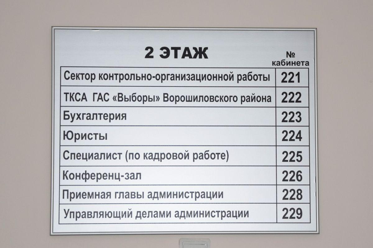 В нашей компании были изготовлены таблички поэтажные информационные для районной Администрации Ростова-на-Дону.
