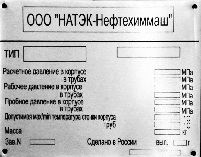 У нас было выполнено изготовление шильдов из металла для компании НАТЭК в Ростове-на-Дону.
