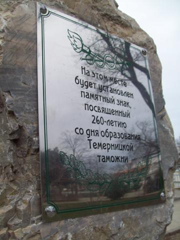 Выполнена табличка из нержавеющей стали с гравировкой с установкой на гранит в Ростове-на-Дону.