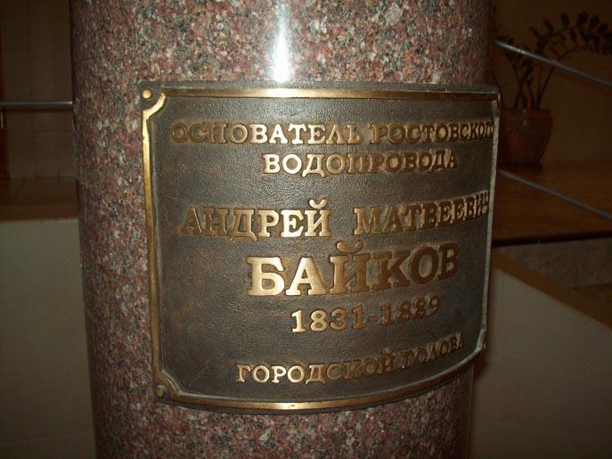 Выполнен заказ на изготовление таблички из бронзы методом литья для организации в Ростове-на-Дону.
