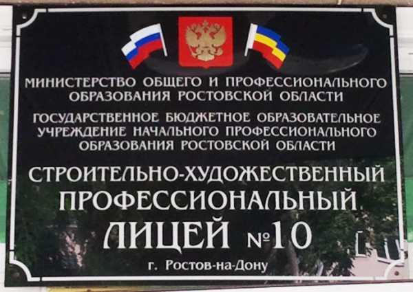 Табличка выполнена из оргстекла лазерной гравировкой отдельных элементов с креплением на черное оргстекло в г. Ростове-на-Дону.