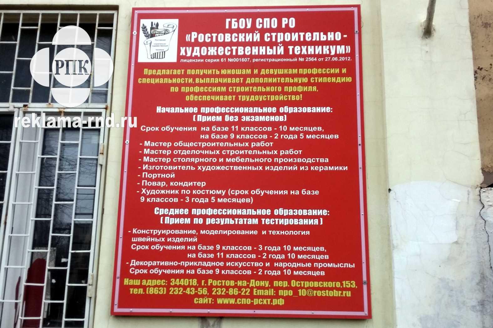 Информационный щит уличный изготовлен для Лицея №10 в Ростове-на-Дону.