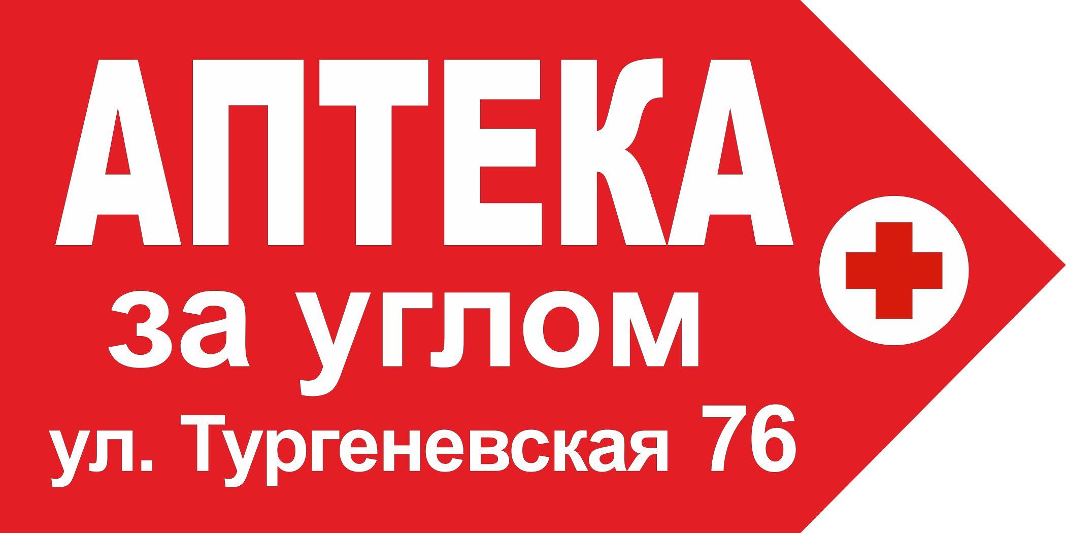Изготовлен указатель из ПВХ для фасада здания в Ростове-на-Дону.
