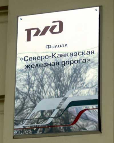 Фотография изготовленной нами табличек из стали для подразделения РЖД в Ростове-на-Дону.