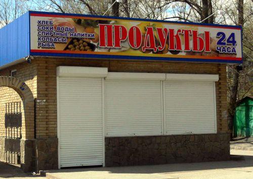 Мы выполнили изготовление наружной рекламы для магазина продуктов в Ростове-на-Дону.
