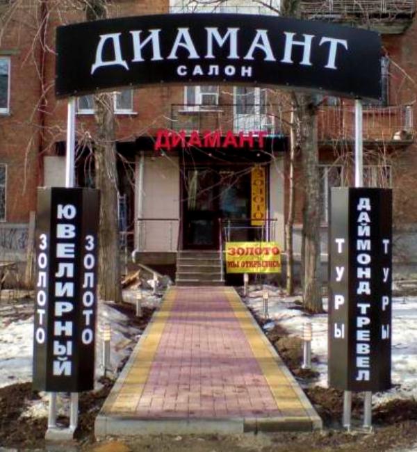 Изготовленная в нашей компании наружная реклама для магазина Диамант в Ростове-на-Дону.